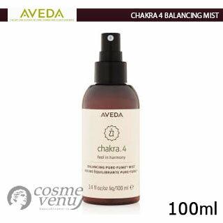AVEDA アヴェダチャクラ バランシング ミスト 4 100ml[906903]