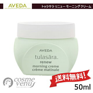 【送料無料】AVEDA アヴェダ トゥラサラ リニュー モーニング クリーム 50ml
