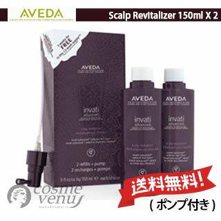 【送料無料2本セット】AVEDA アヴェダ インヴァティ アドバンス ヘア&スカルプ エッセンス 150ml X2 (レフィル)ポンプ付き