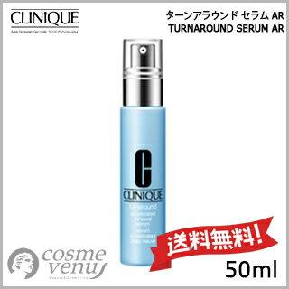 【送料無料】CLINIQUE クリニーク ターンアラウンド セラム AR 50ml