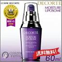 【送料無料】COSME DECORTE コスメデコルテ モイスチュア リポソーム 60ml ランキングお取り寄せ