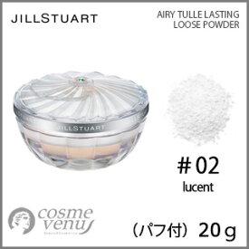 【メール便可】JILL STUART ジル スチュアート エアリーチュール ラスティングルースパウダー #02 lucent 【パフ付き】 20g