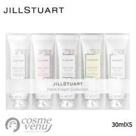 JILL STUART ジル スチュアート ハンドクリーム コレクション 30mlX5