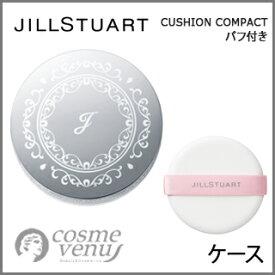 【メール便可】JILL STUART ジル スチュアート クッション コンパクト ケース 【パフ付き】