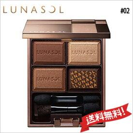 【送料無料】LUNASOL ルナソル セレクション・ドゥ・ショコラアイズ #02 Chocolat Amer 5.5g