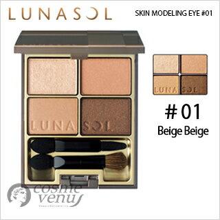 【ゆうパケット・定形外】LUNASOL ルナソル スキン モデリングアイズ #01 Beige Beige
