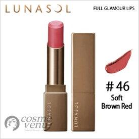【ゆうパケット・定形外】LUNASOL ルナソル フル グラマー リップス #46 Soft Brown Red 3.8g
