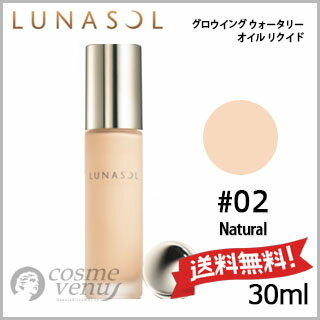 【送料無料】LUNASOL ルナソル グロウイング ウォータリー オイル リクイド #02 Natural 30ml