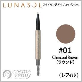 【ゆうパケット・定形外】LUNASOL ルナソル スタイリング アイブロウ ペンシル (ラウンド) #01 Charcoal Brown レフィル