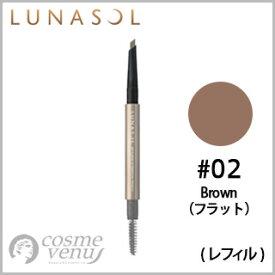 【ゆうパケット・定形外】LUNASOL ルナソル スタイリング アイブロウ ペンシル (フラット) #02 Brown レフィル