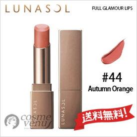 【送料無料】LUNASOL ルナソル フル グラマー リップス #44 Autumn Orange 3.8g