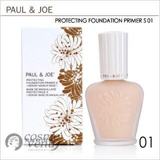 【メール便可】PAUL & JOE ポール&ジョープロテクティング ファンデーション プライマー S #01 30ml