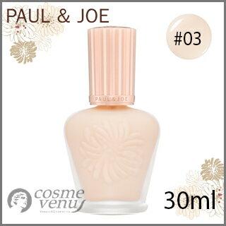 【メール便可】PAUL & JOE ポール&ジョーモイスチュアライジング ファンデーション プライマー S #03 30ml