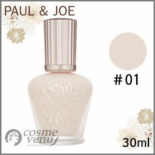 【メール便可】PAUL & JOE ポール&ジョーラトゥーエクラファンデーションプライマー N #01