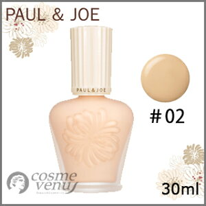 PAUL&JOEポール&ジョープロテクティングファンデーションプライマーS#0230ml