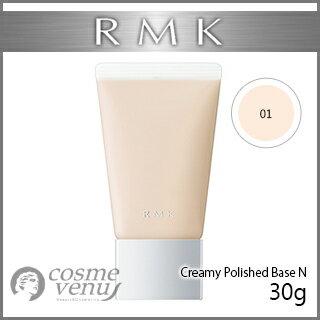 【ゆうパケット・定形外】RMK クリーミィ ポリッシュト ベース N #01 アイボリー 30g【リニューアル】