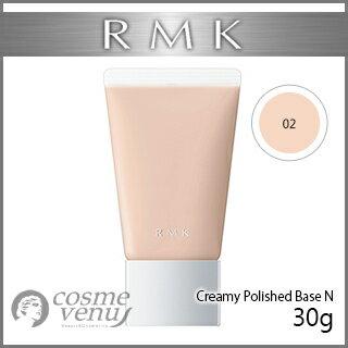 【ゆうパケット・定形外】RMK クリーミィ ポリッシュト ベース N #02 ナチュラルオークル 30g【リニューアル】