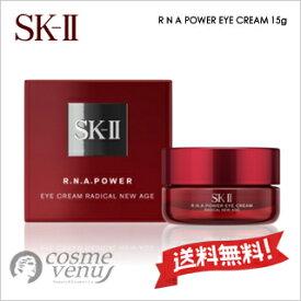 【送料無料】SK-II SK2 R.N.A. パワーアイクリーム ラディカル ニューエイジ 15g