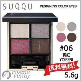 【送料無料】SUQQU スック デザイニング カラー アイズ #06 宵紅 5.6g