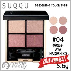 【送料無料】SUQQU スック デザイニング カラー アイズ #04 絢撫子