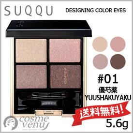 【送料無料】SUQQU スック デザイニング カラー アイズ #01 優芍薬 5.6g