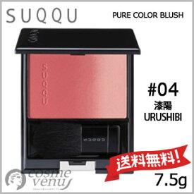 【送料無料】SUQQU スック ピュア カラー ブラッシュ #04 7.5g