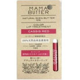 【クリックポスト便で送料無料】ママバター カラーリップトリートメント カシスレッド  5g