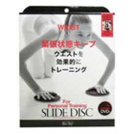 コジット パーソナルスライドディスク ウエスト 2個入 DVD付