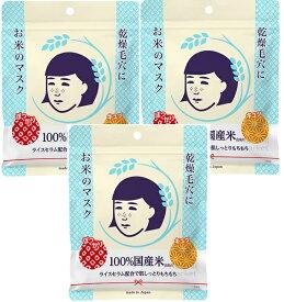 <おひとり様1点まで>石澤研究所 毛穴撫子 お米のマスク 10枚入 3個セット