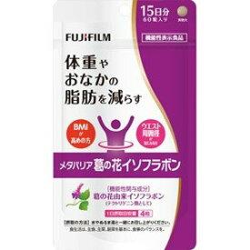 フジフイルム メタバリア 葛の花イソフラボン 60粒