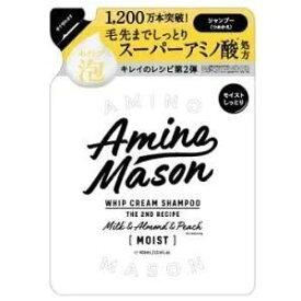 アミノメイソン ディープモイスト ホイップクリーム シャンプー 詰替 400ml