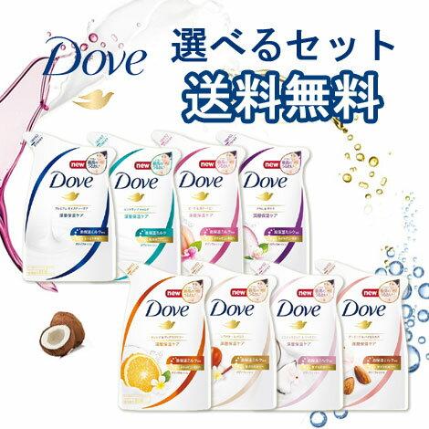 送料無料 ダヴ(Dove) ボディウォッシュ 詰替用 選べる5点 ユニリーバ(Unilever) 選べるセット販売