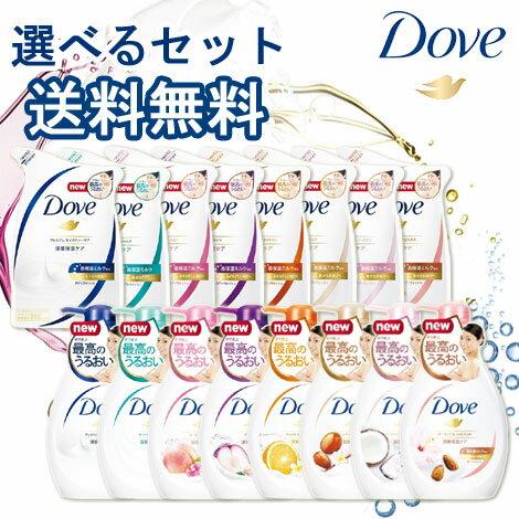 送料無料 ダヴ(Dove) ボディウォッシュ ボトル+詰替用 ユニリーバ(Unilever) 選べるセット販売