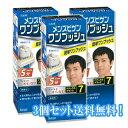 ●3個セット/送料無料 メンズビゲン ワンプッシュ 7 ナチュラルブラック hoyu Men'sBigen