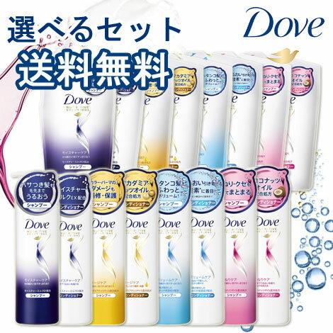 送料無料 ダヴ(Dove) シャンプー&コンディショナー 本体+詰替 各1個 ユニリーバ(Unilever) 選べるセット販売