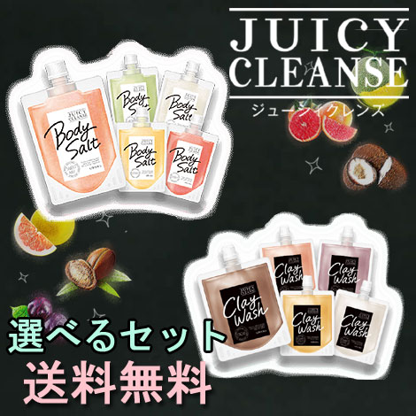 ジューシィクレンズ ボディソルト クレイウォッシュ 洗顔料 ウテナ 選べるセット販売 送料無料