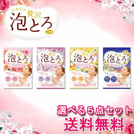 ●送料無料/選べるセット販売 牛乳石鹸 お湯物語 贅沢泡とろ 入浴料 選べる5点