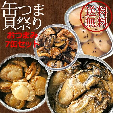 【送料無料】 缶つま 貝祭り おつまみ7缶セット K&K 国分