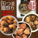 ●送料無料 缶つま 鶏祭り おつまみ7缶セット【楽ギフ_包装選択】【楽ギフ_のし】【楽ギフ_のし宛書】