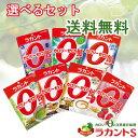 ●送料無料/選べるセット販売 サラヤ ラカント カロリーゼロ飴 選べる5点 *