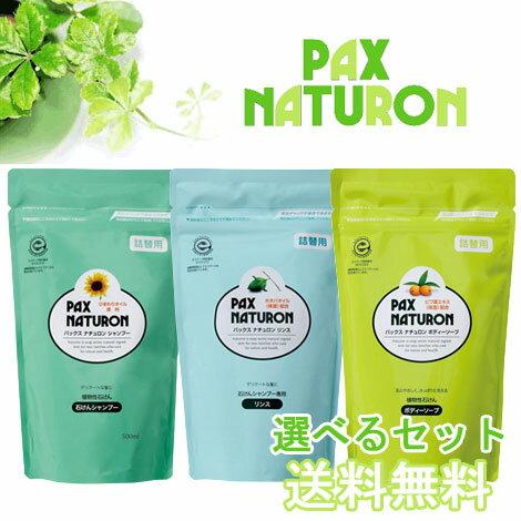 ●送料無料/選べるセット販売 太陽油脂 パックスナチュロン 詰替用 選べる5点