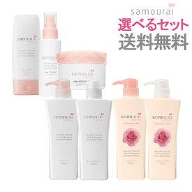 選べるセット販売 サムライウーマンヘアケア【送料無料】