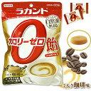 ●感謝セール! ラカント カロリーゼロ飴 ミルク珈琲味 48g サラヤ *