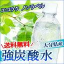 [炭酸水]送料無料 エコラク ノンラベルのECOペットボトル 九州産 強炭酸水 500ml×24本入  cosmeboxオリジナル [ラッピング不可]