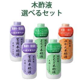 送料無料/選べるセット販売 森林研究所 風呂用 木酢液 選べる5点