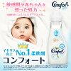 舒服纯的柔软剂欧洲花香的香味730mL Comfort Pure Unilever*