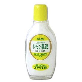 【ポイント10倍】明色 レモン乳液 脂性肌〜普通肌用乳液 Lemon Milk MEISHOKU 明色シリーズ