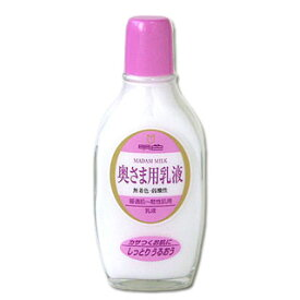 【ポイント10倍】明色 奥さま用乳液 普通肌〜乾燥肌用乳液 Madam Milk MEISHOKU 明色シリーズ
