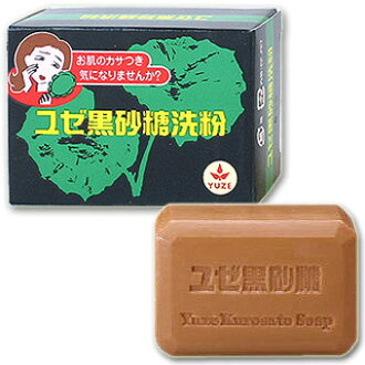 裕泽、 Uzès 黑色糖洗涤粉 (皂糖和黑色糖洁肤皂) *