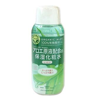 Juju Aloe moisturizing lotion moist NATURALJUJU *